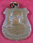 เหรียญหลวงพ่อสัมฤทธิ์(5) คัมภีโร วัดถ้ำแฝด กาญจนบุรี รุ่น2 ปี 2521