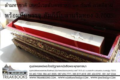 http://www.igetweb.com/www/triluk/catalog/e_780369.jpg
