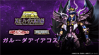 Saint Cloth Myth EX Garuda Aiacos Tamashii Web Shop