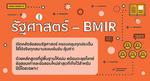 เฉลยข้อสอบ รัฐศาสตร์ BMIR