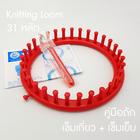 Knitting  Loom สีแดง 31 หลัก