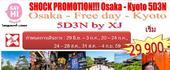 Osaka-Kyoto Shock Promotion! 5D3N เพียง 29,900 บาท