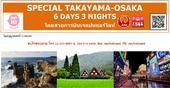 Special Takayama-Osaka 6D3N (JAL) เพียง 40,900 บาท