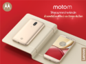 Moto M สมาร์ทโฟนที่ให้คุณมากกว่าแค่สเปค  หรูหราโดดเด่นด้วยดีไซน์ระดับโลก