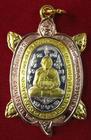 เหรียญเต่าหลวงปู่หลิว(1) วัดไร่แตงทอง พิมพ์หลวงปู่หลิว รุ่นปลดหนี้ ปี 2540