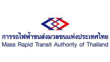 การรถไฟฟ้าขนส่งมวลชนแห่งประเทศไทย เปิดรับสมัครสอบเข้าทำงาน 71 อัตรา