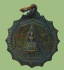 เหรียญพระพุทธชินราชรัตนมุณี หลวงพ่อริม วัดอุทุมพร สุรินทร์
