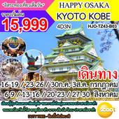HAPPY OSAKA  KYOTO KOBE  เดินทาง กรกฏาคม - สิงหาคม 2560