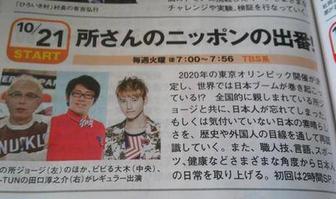 เตรียมพบกับ ทากุจิ จุนโนะสุเกะ (KAT-TUN) ในรายการใหม่ Tokoro-san no Nippon no Deban เร็วๆนี้