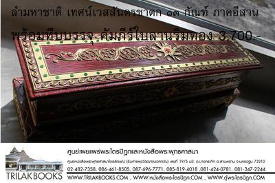 http://www.igetweb.com/www/triluk/catalog/e_780367.jpg