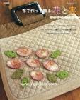 หนังสืองานฝีมือญี่ปุ่น มาประดิษฐ์ดอกไม้ผ้าเพื่อตกแต่งชิ้นงานกัน รวม 45 projects