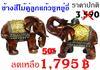 ช้างคู่อักษรจีน