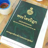 ก่อนจะถึง เทศกาลสงกรานต์ ปีนี้    ศูนย์เผยแพร่พระไตรปิฎก ไตรลักษณ์   กำลังดำเนินการจัดพิมพ์ส่วนแทรกรายชื่อ ผู้ร่วมถวายหนังสือพระไตรปิฎกฉบับประชาชน 20 เล่ม