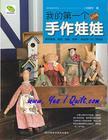 หนังสือทำตุ๊กตาผ้า Love Country Doll พิมพ์จีน