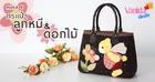 คอร์สที่ 4 กระเป๋าลูกหมีกับดอกไม้