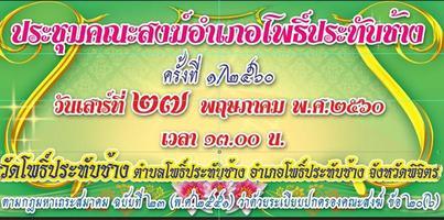 ประชุมคณะสงฆ์อำเภอโพธิ์ประทับช้าง ครั้งที่ ๑/๒๕๖๐ วันที่ ๒๗ พฤษภาคม ๒๕๖๐ ณ วัดโพธิ์ประทับช้าง อำเภอโพธิ์ประทับช้าง ประธานเปิดโดย พระครูวิกรมสมาธิวัตร วิ. เจ้าคณะอำเภอโพธิ์ประทับช้าง