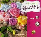 หนังสืองานปักผ้า jinxinxiushou ปกดอกไม้ริบบิ้น
