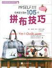 หนังสืองานฝีมือจีน MySelf 105 = Utopia 7 เกาหลี ****หนังสือมือสอง****