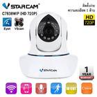 VSTARCAM C7838WIP HD 720P 1.0MP กล้องวงจรปิดไร้สาย (IP Camera)