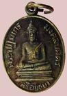 เหรียญพระปฏิมากร มงคลบพิตร ศรีอยุธยา ปี๓๖
