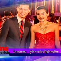 คนไทยส่วนใหญ่ชื่นชอบคู่รักต่างวัย เคน ธีรเดช-หน่อย บุษกร