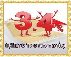 บัญชีเงินฝากประจำ CIMB Welcome ดอกเบี้ยสูง*