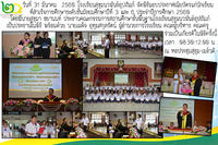 31 มีนาคม2560 นักเรียนชั้นม.3และม.6 รับใบประกาศนียบัตร