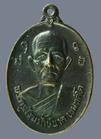 เหรียญพระครูสังฆรักษ์นาค เขมทตโต วัดลาดใหญ่ ปี2525