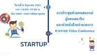 การประชุมตัวแทนสหกรณ์ ผู้แทนสมาชิก และหัวหน้าฝ่ายอำนวยการ ทางระบบ Video Conference(PPT)