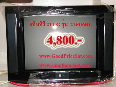 สลิมทีวี LG รุ่น 21FU6RL ราคา 4800 บาท