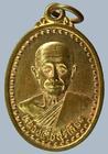 เหรียญหลวงเตี่ยสุรเสียง วัดป่าเลิงจาน มหาสารคาม ปี40