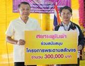 สยามคูโบต้าคอร์ปอเรชั่น มอบเงินสนับสนุนโครงการพระดาบสสัญจร ปี 2555