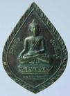 เหรียญหลวงพ่อเพชร วัดแจ้ง จ.ปราจีนบุรี