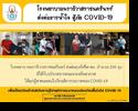 โรงพยาบาลนราธิวาสราชนครินทร์ ส่งต่อธารน้ำใจ สู้ภัย COVID-19