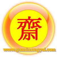 งานเทศกาลกินเจ ศาลเจ้าแม่กวนอิมองค์ใหญ่2557
