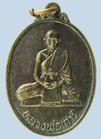 เหรียญหลวงพ่อเสาร์ วัดบ้านโคก (วัดสะพานขาว) จ.ปราจีนบุรี ปี๓๖