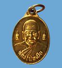 เหรียญหลวงพ่อเปิ่น วัดบางพระ นครปฐม ปี๓๖