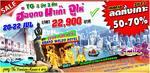 มาเก๊า-จูไห่-ฮ่องกง 3 วัน 2 คืน โดย Thai Smile