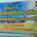 ปรับปรุงหลักสูตรสถานศึกษาเพื่อจัดการเรียนรู้สู่ประชาคมอาเซียน 2556