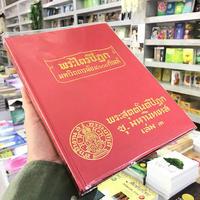 พระไตรปิฎกแปล๑๐๐เล่ม-ฉบับส.ธรรมภักดี