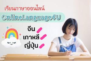 คอร์สเรียนภาษาออนไลน์ OnlineLanguage4U สอนภาษาจีน ภาษาเกาหลี ภาษาญี่ปุ่น ภาษาอังกฤษ สะดวก สบาย ไม่ต้องเดินทาง