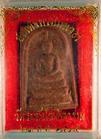 สมเด็จทรงไกรเซอร์ วัดระฆังโฆสิตาราม กทม. ปี๓๕