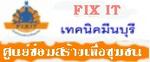 Fixit ซ่อม สร้าง เพื่อประชาชน  วันอาทิตที่ ๕ กันยายน ๒๕๕๓
