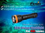 俩�´ӹ�� Fenix SD10 930 lumens