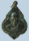 เหรียญพระครูศรีพนาภิรมย์(ปลั่ง) วัดหลังถ้ำ จ.ปราจีนบุรี ปี2537
