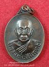 เหรียญฉลองสมณศักดิ์(16) หลวงพ่อสัมฤทธิ์ วัดถ้ำแฝด กาญจนบุรี เนื้อทองแดง ปี 2537