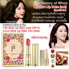 **พร้อมส่ง**The History of Whoo Mi Glow Lip Balm (Red) Special Set