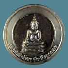 เหรียญหลวงพ่อสิงห์สอง จ.มุกดาหาร ปี๕๐