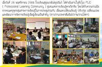 28 พ.ย.คณะครูร่วมกิจกรรม PLC