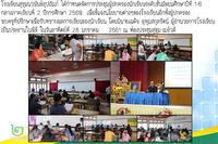 28 ม.ค61ประชุมผุ้ปกครอง กลางภาคเรียนที่ 2 2560